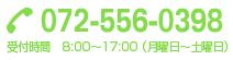 072-556-0398